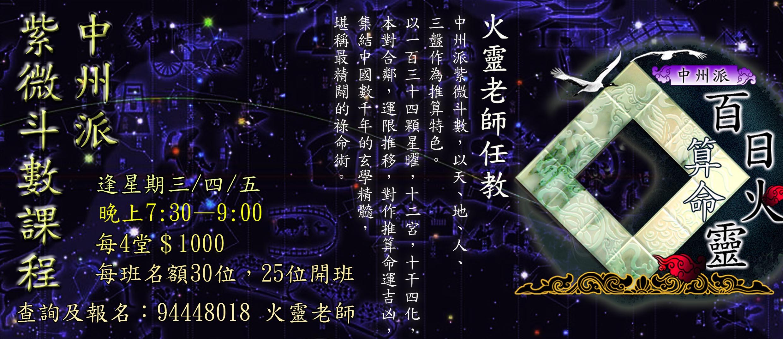 中州派紫微斗數百日火靈師傅第三期課程
