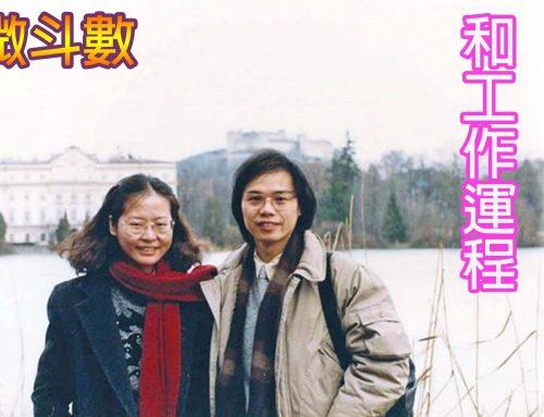 《逃犯條例》林鄭月娥的姻緣和工作運以紫微斗數推算