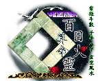 百日火靈算命師傅|香港 標誌