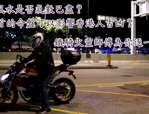 邪共風水亂香江,林鄭命運可影響香港人吉凶,鐵騎火靈師傅為你逐一講解。
