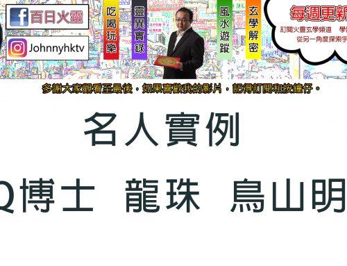 【算命教學】龍珠 IQ博士 (日本漫畫家鳥山明的八字)